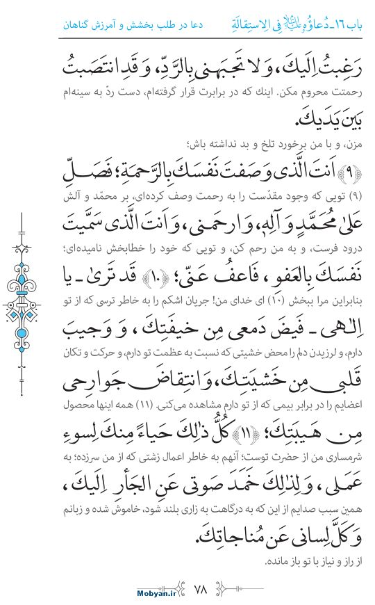 صحیفه سجادیه مرکز طبع و نشر قرآن کریم صفحه 78