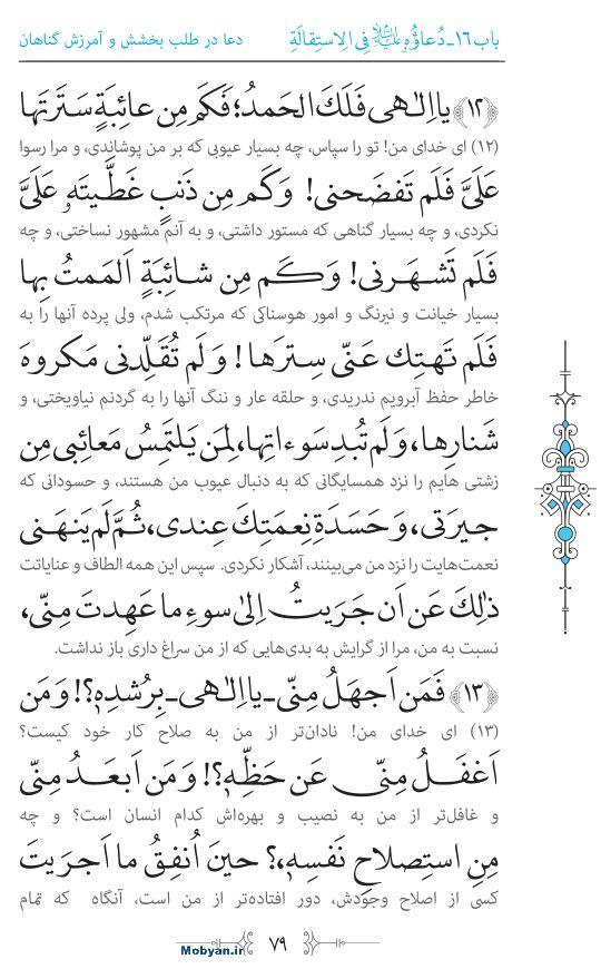 صحیفه سجادیه مرکز طبع و نشر قرآن کریم صفحه 79