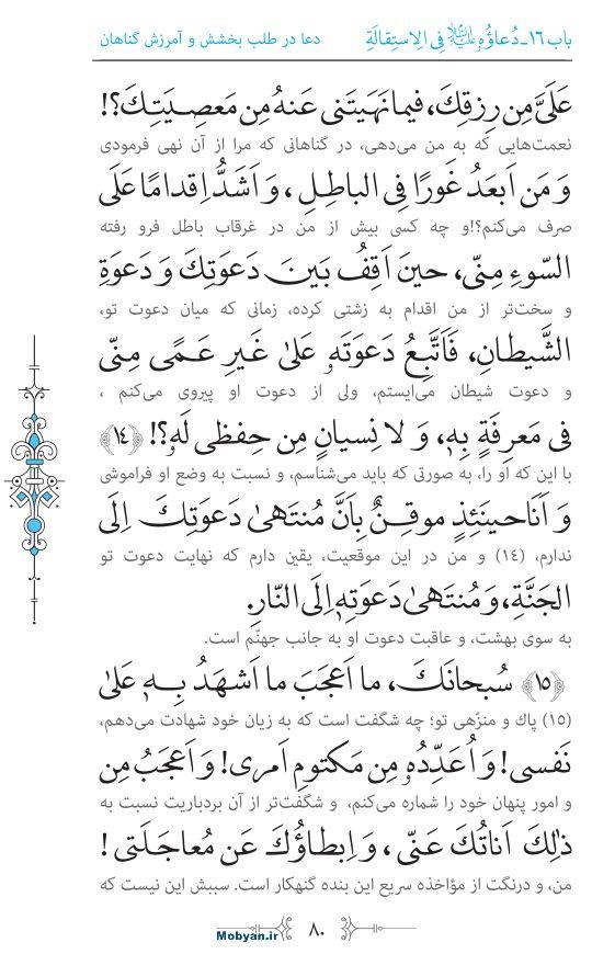 صحیفه سجادیه مرکز طبع و نشر قرآن کریم صفحه 80