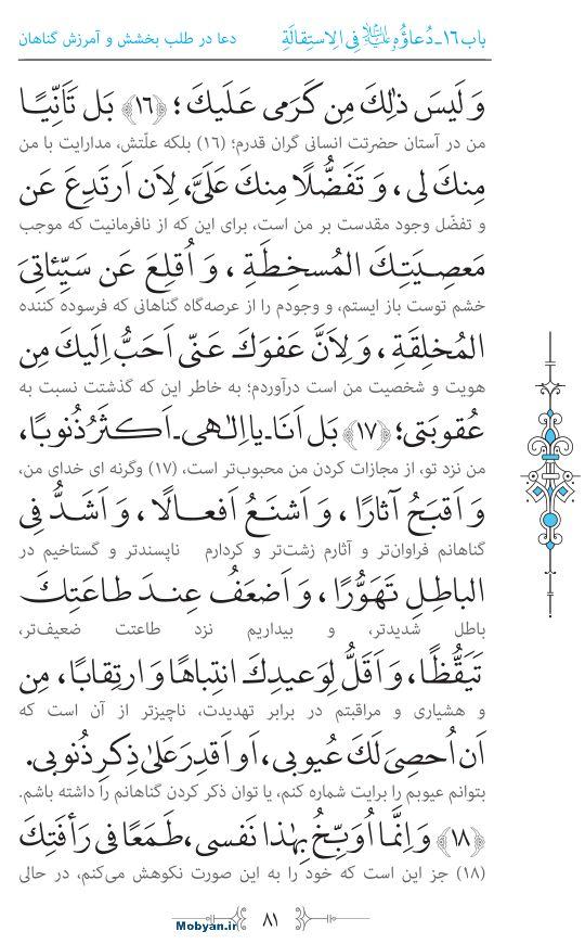 صحیفه سجادیه مرکز طبع و نشر قرآن کریم صفحه 81