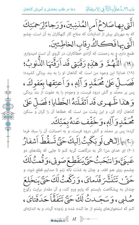 صحیفه سجادیه مرکز طبع و نشر قرآن کریم صفحه 82