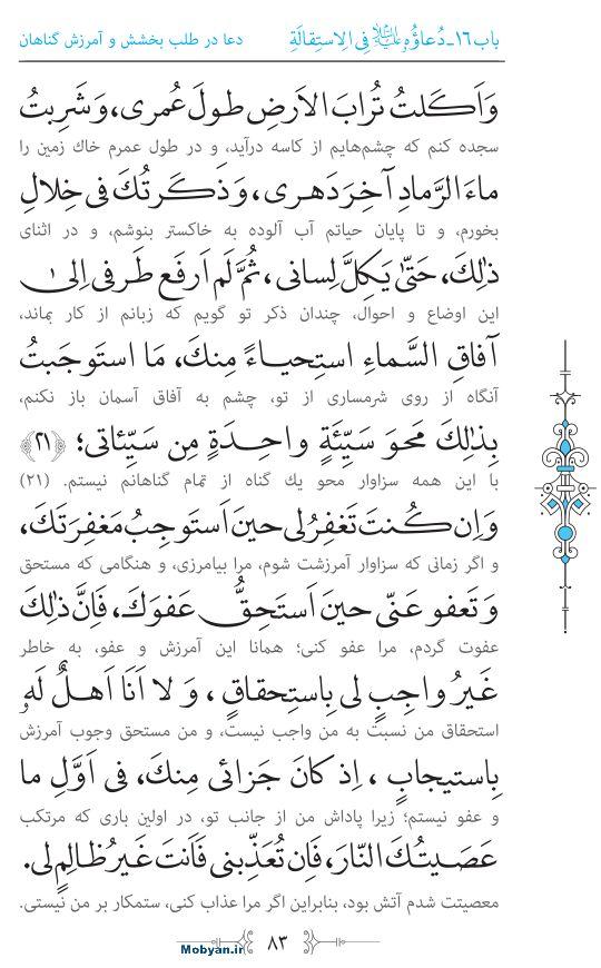 صحیفه سجادیه مرکز طبع و نشر قرآن کریم صفحه 83