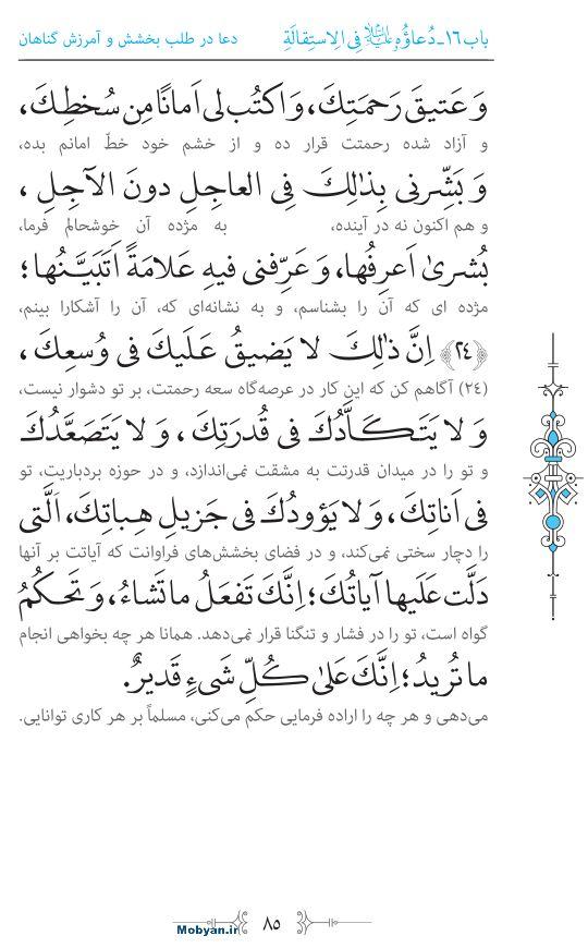 صحیفه سجادیه مرکز طبع و نشر قرآن کریم صفحه 85