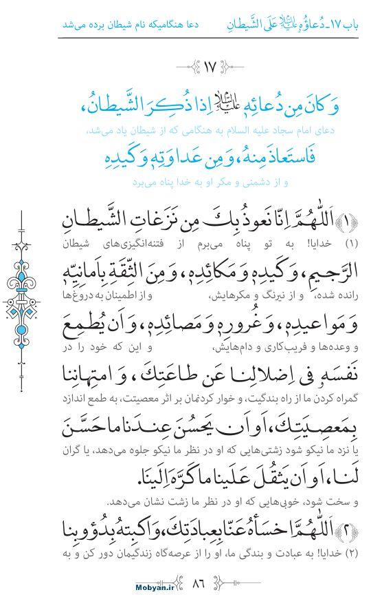 صحیفه سجادیه مرکز طبع و نشر قرآن کریم صفحه 86