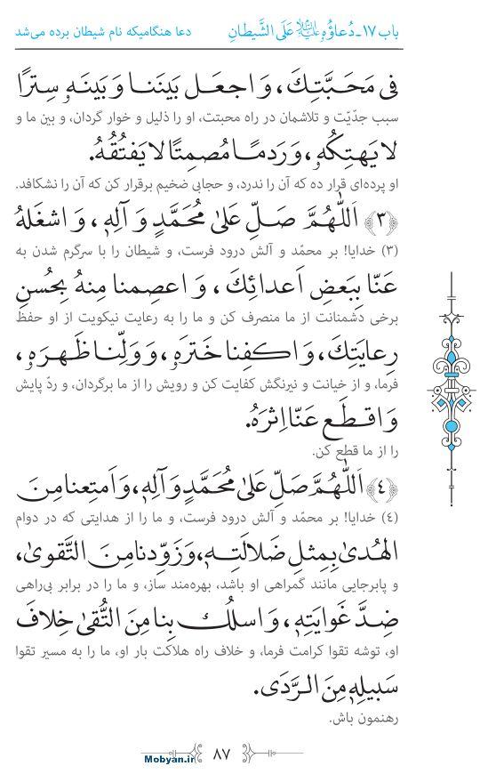 صحیفه سجادیه مرکز طبع و نشر قرآن کریم صفحه 87