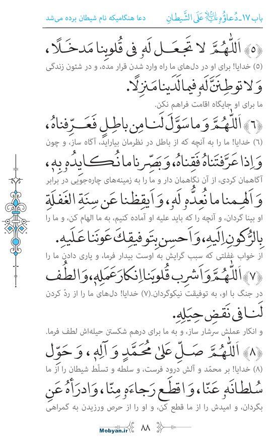 صحیفه سجادیه مرکز طبع و نشر قرآن کریم صفحه 88