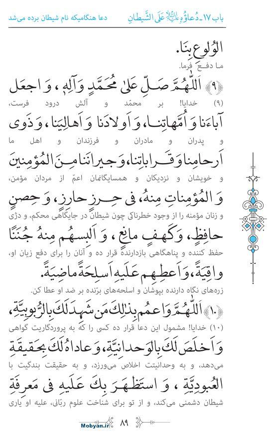 صحیفه سجادیه مرکز طبع و نشر قرآن کریم صفحه 89