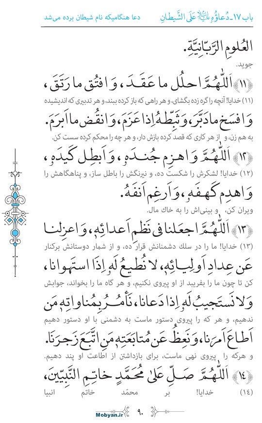 صحیفه سجادیه مرکز طبع و نشر قرآن کریم صفحه 90