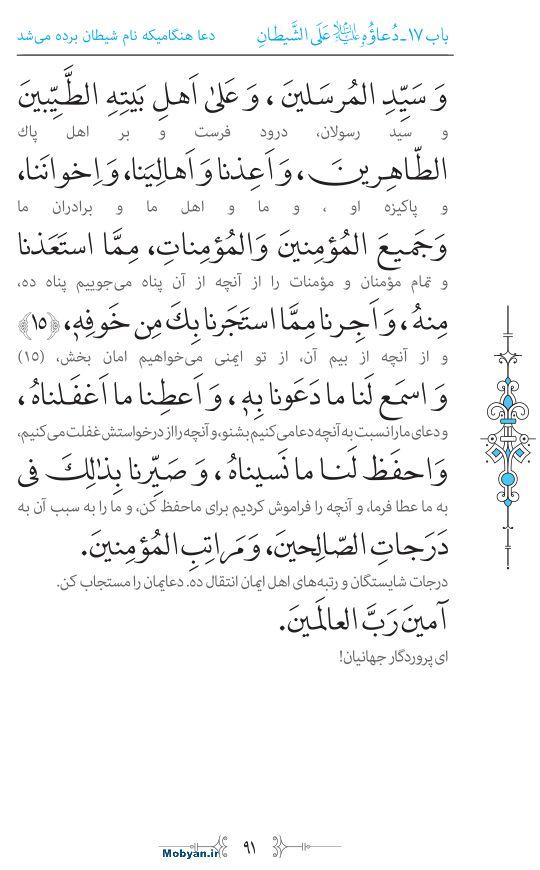 صحیفه سجادیه مرکز طبع و نشر قرآن کریم صفحه 91