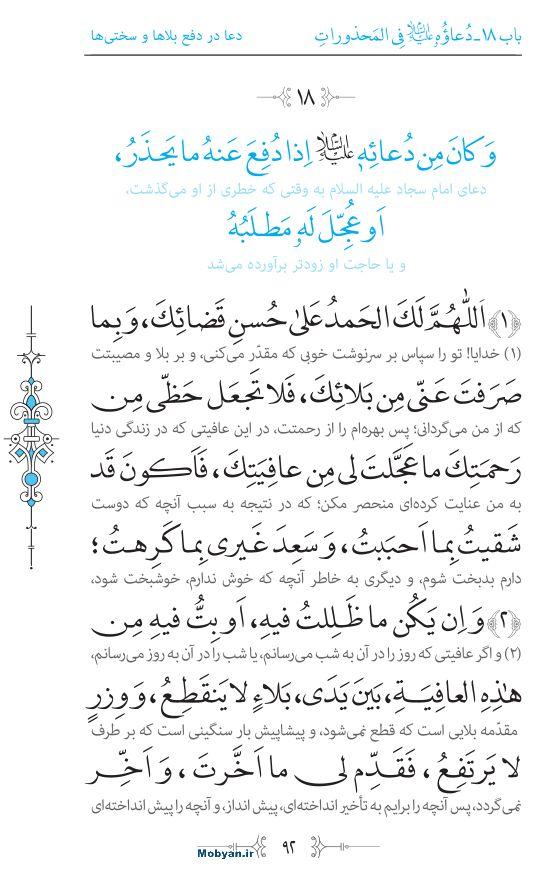 صحیفه سجادیه مرکز طبع و نشر قرآن کریم صفحه 92