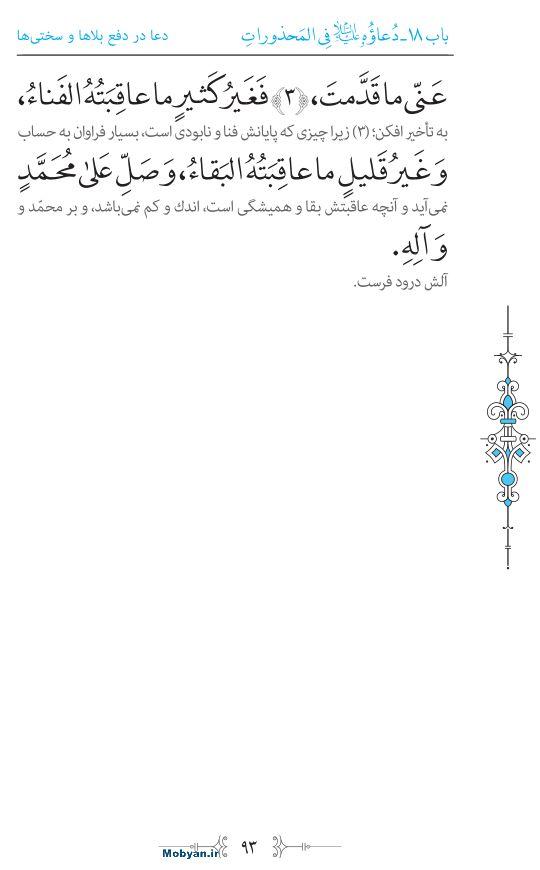 صحیفه سجادیه مرکز طبع و نشر قرآن کریم صفحه 93
