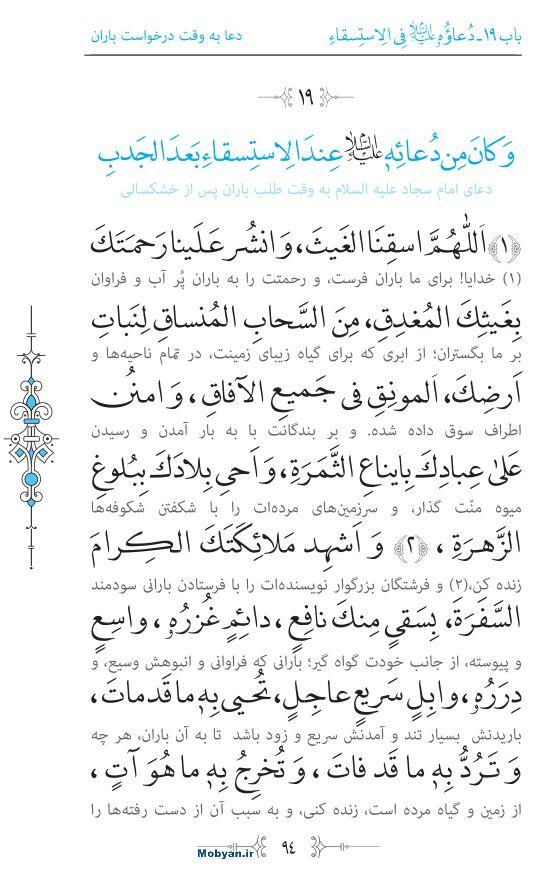 صحیفه سجادیه مرکز طبع و نشر قرآن کریم صفحه 94