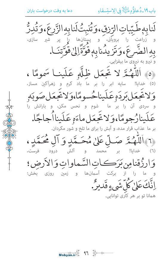 صحیفه سجادیه مرکز طبع و نشر قرآن کریم صفحه 96
