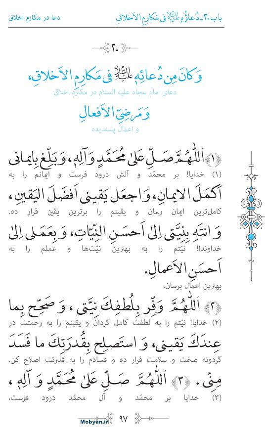 صحیفه سجادیه مرکز طبع و نشر قرآن کریم صفحه 97