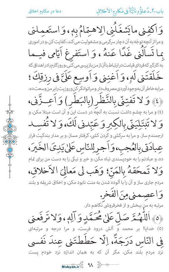 صحیفه سجادیه مرکز طبع و نشر قرآن کریم صفحه 98