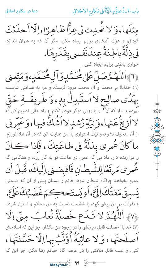 صحیفه سجادیه مرکز طبع و نشر قرآن کریم صفحه 99