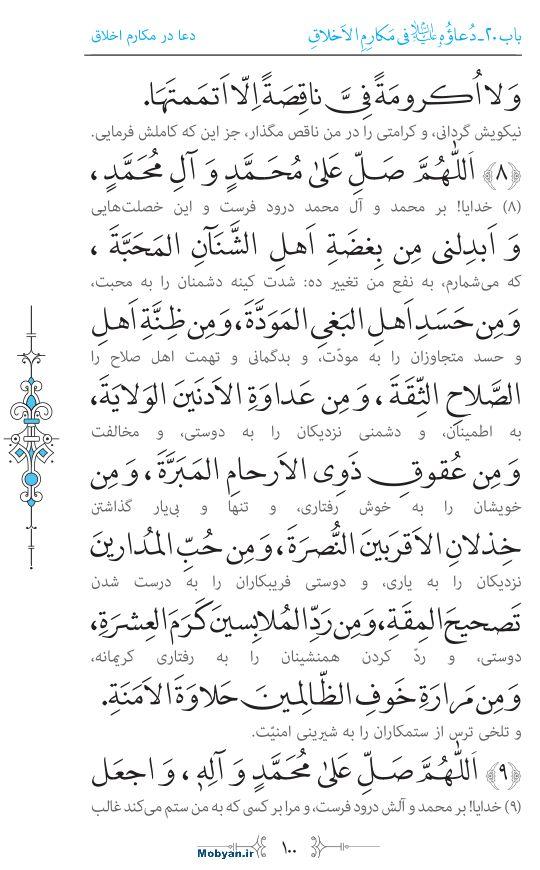 صحیفه سجادیه مرکز طبع و نشر قرآن کریم صفحه 100