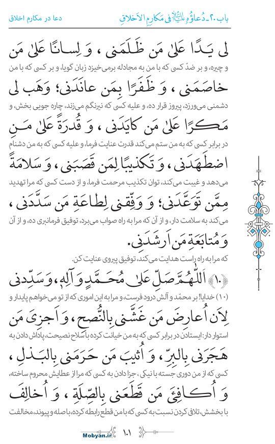 صحیفه سجادیه مرکز طبع و نشر قرآن کریم صفحه 101