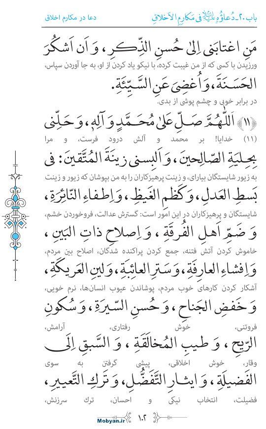 صحیفه سجادیه مرکز طبع و نشر قرآن کریم صفحه 102