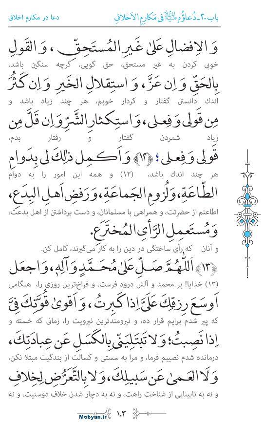 صحیفه سجادیه مرکز طبع و نشر قرآن کریم صفحه 103