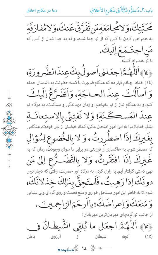 صحیفه سجادیه مرکز طبع و نشر قرآن کریم صفحه 104