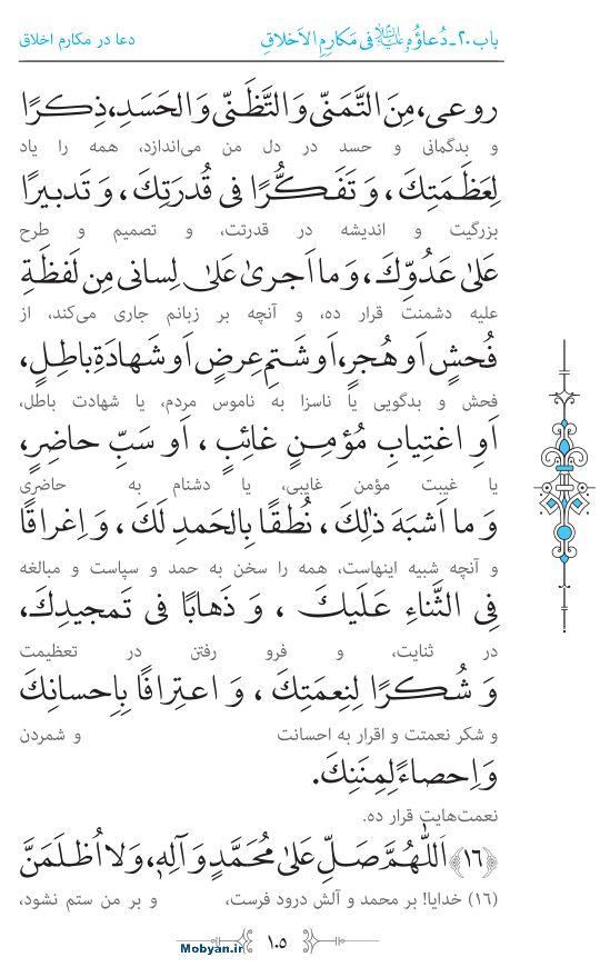 صحیفه سجادیه مرکز طبع و نشر قرآن کریم صفحه 105