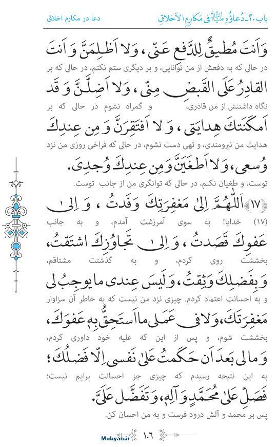 صحیفه سجادیه مرکز طبع و نشر قرآن کریم صفحه 106