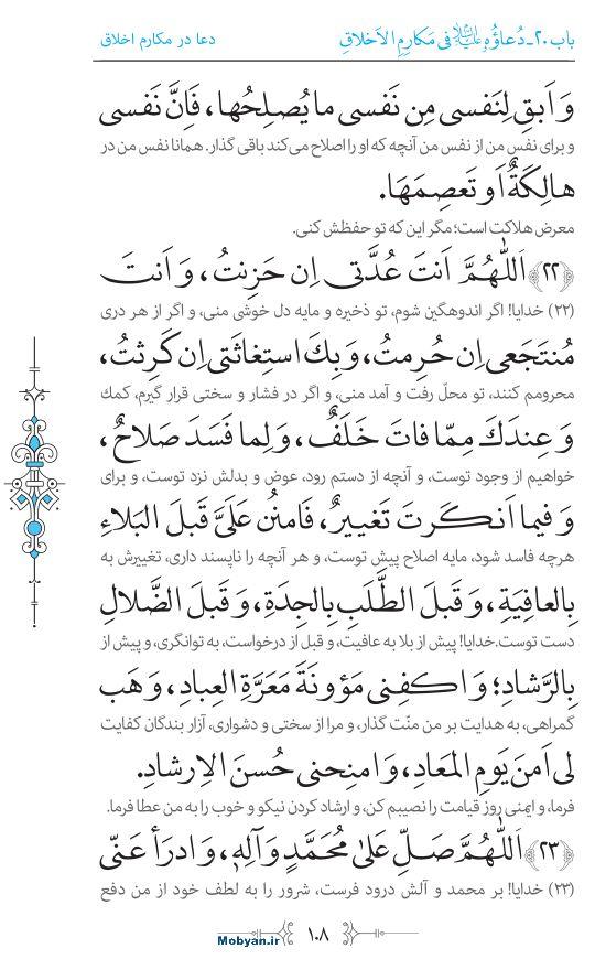 صحیفه سجادیه مرکز طبع و نشر قرآن کریم صفحه 108