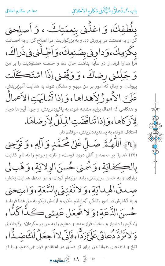 صحیفه سجادیه مرکز طبع و نشر قرآن کریم صفحه 109