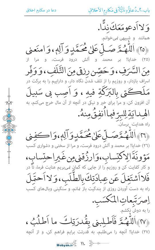 صحیفه سجادیه مرکز طبع و نشر قرآن کریم صفحه 110