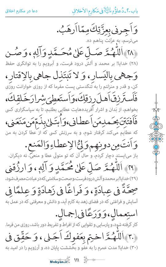 صحیفه سجادیه مرکز طبع و نشر قرآن کریم صفحه 111