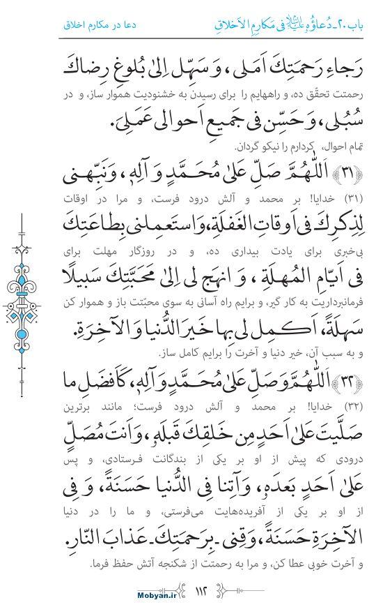 صحیفه سجادیه مرکز طبع و نشر قرآن کریم صفحه 112