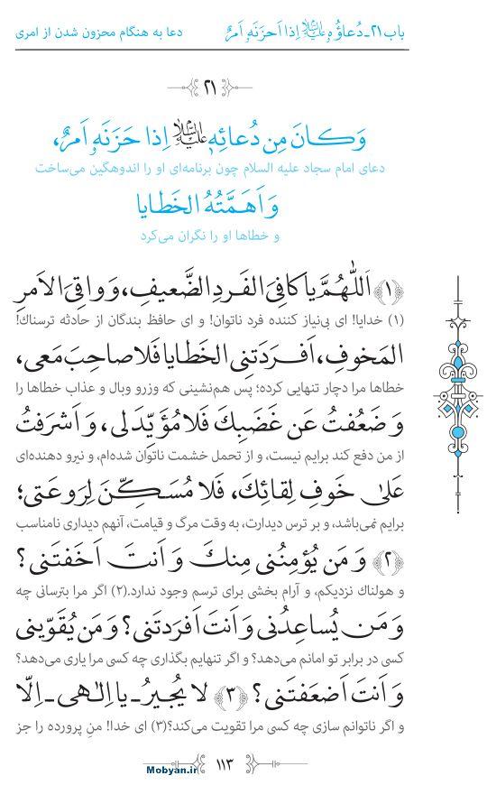 صحیفه سجادیه مرکز طبع و نشر قرآن کریم صفحه 113