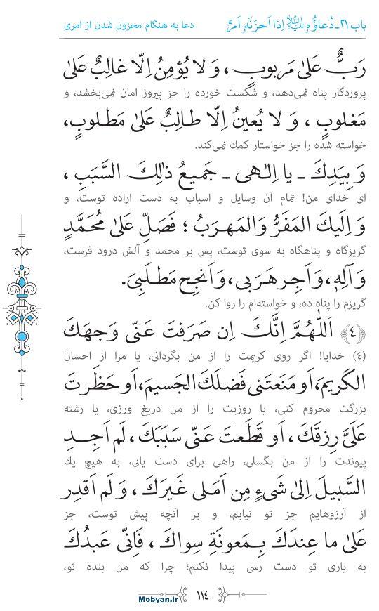 صحیفه سجادیه مرکز طبع و نشر قرآن کریم صفحه 114