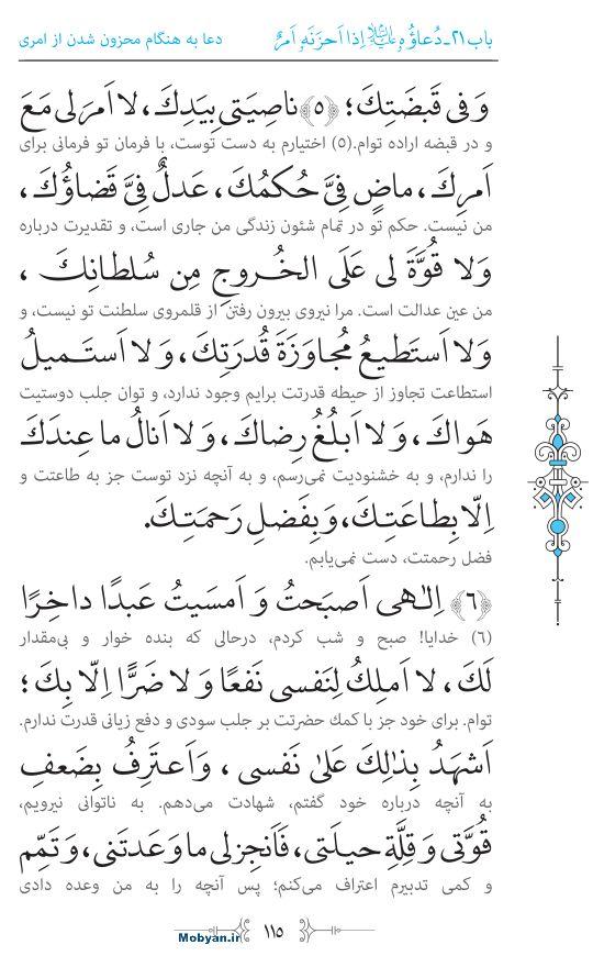 صحیفه سجادیه مرکز طبع و نشر قرآن کریم صفحه 115