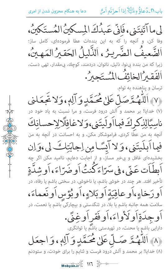 صحیفه سجادیه مرکز طبع و نشر قرآن کریم صفحه 116