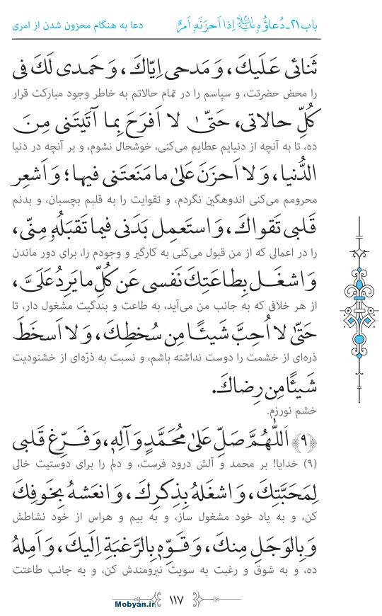 صحیفه سجادیه مرکز طبع و نشر قرآن کریم صفحه 117