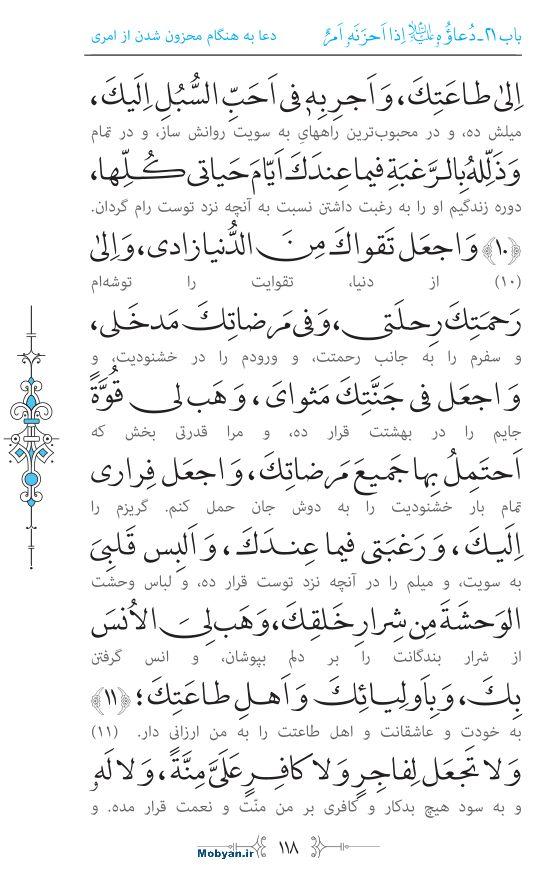 صحیفه سجادیه مرکز طبع و نشر قرآن کریم صفحه 118