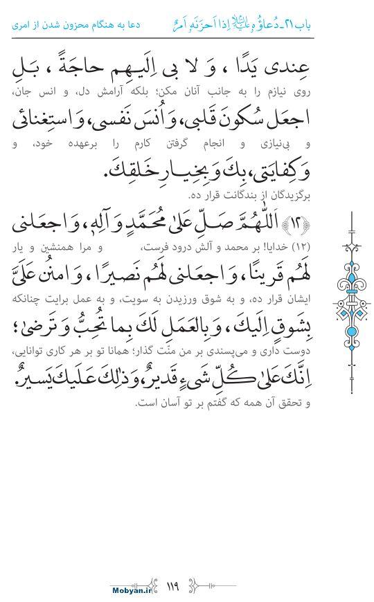 صحیفه سجادیه مرکز طبع و نشر قرآن کریم صفحه 119