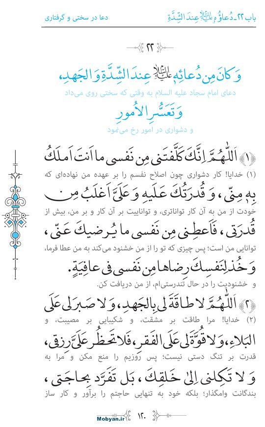 صحیفه سجادیه مرکز طبع و نشر قرآن کریم صفحه 120