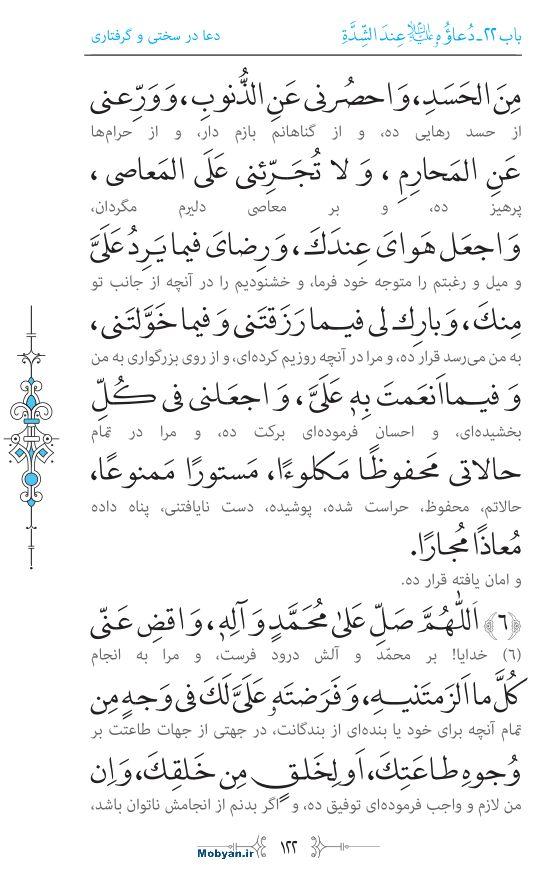 صحیفه سجادیه مرکز طبع و نشر قرآن کریم صفحه 122
