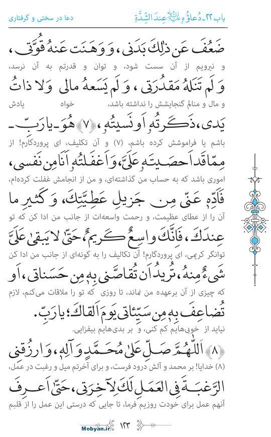 صحیفه سجادیه مرکز طبع و نشر قرآن کریم صفحه 123