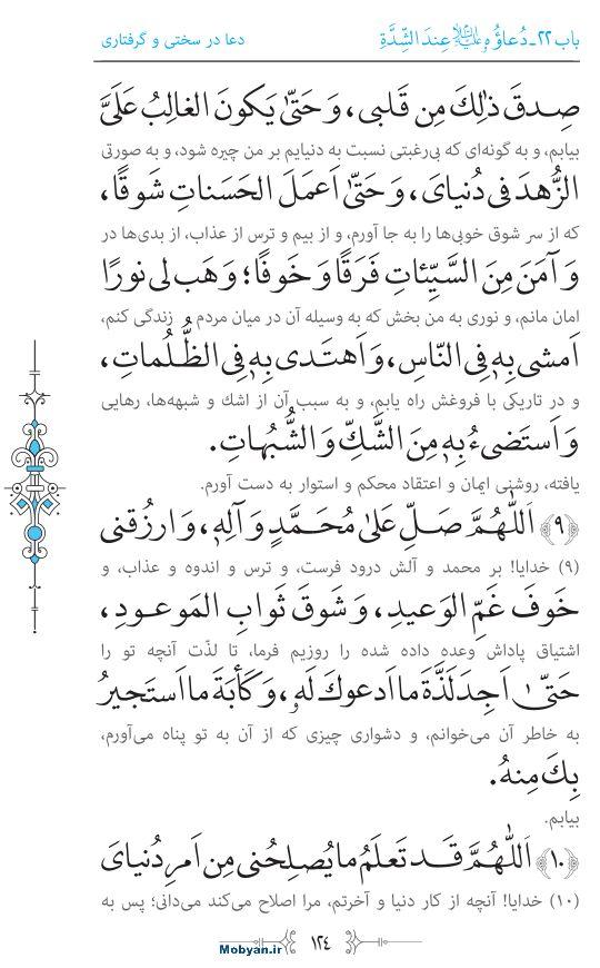 صحیفه سجادیه مرکز طبع و نشر قرآن کریم صفحه 124