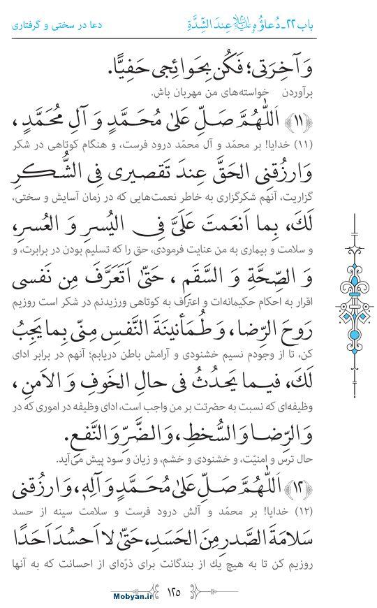 صحیفه سجادیه مرکز طبع و نشر قرآن کریم صفحه 125