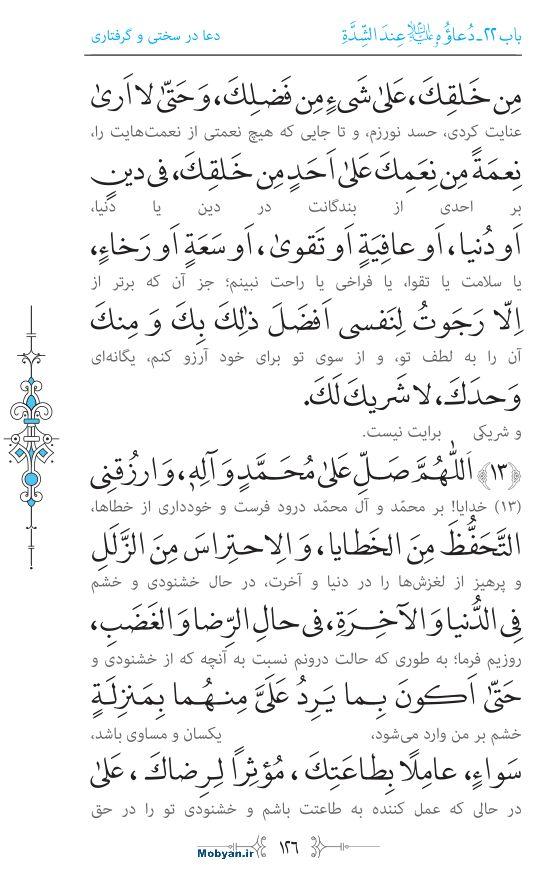 صحیفه سجادیه مرکز طبع و نشر قرآن کریم صفحه 126