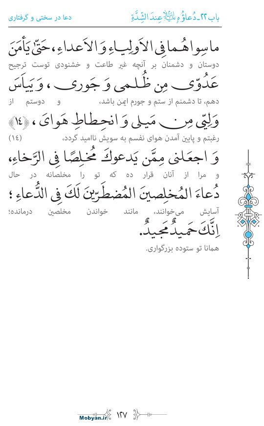 صحیفه سجادیه مرکز طبع و نشر قرآن کریم صفحه 127