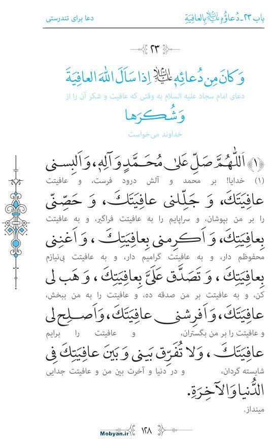 صحیفه سجادیه مرکز طبع و نشر قرآن کریم صفحه 128