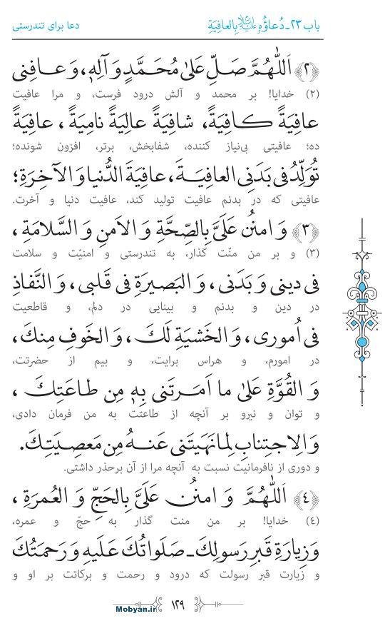 صحیفه سجادیه مرکز طبع و نشر قرآن کریم صفحه 129