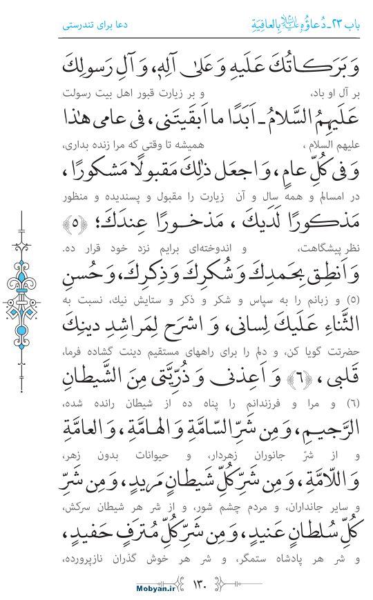 صحیفه سجادیه مرکز طبع و نشر قرآن کریم صفحه 130