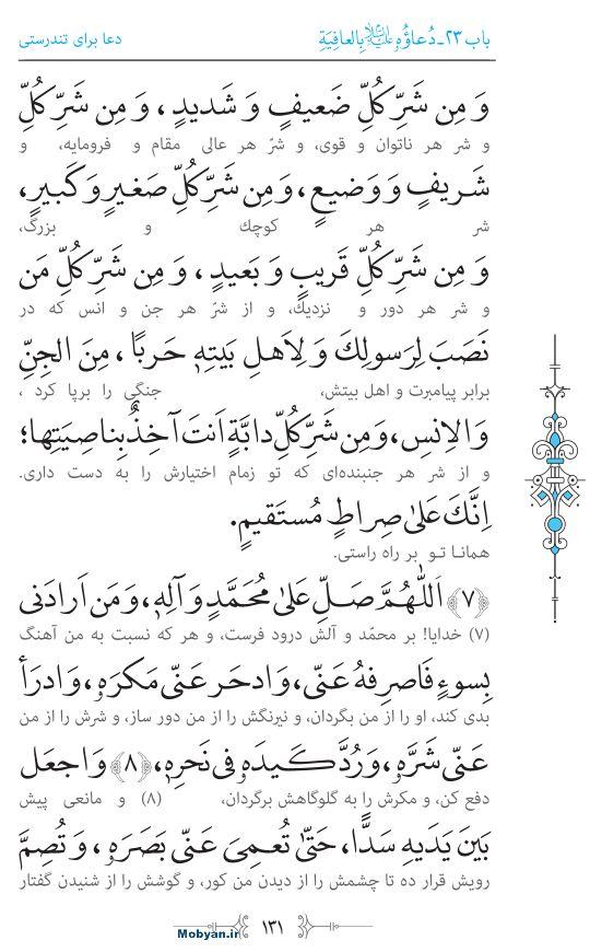 صحیفه سجادیه مرکز طبع و نشر قرآن کریم صفحه 131